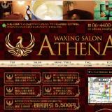 ATHENA WAX [Blog Design]