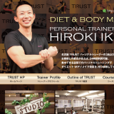 TRUST Hikori Ikeyama [Blog Design]