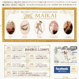 MAIKAI [Blog Design]
