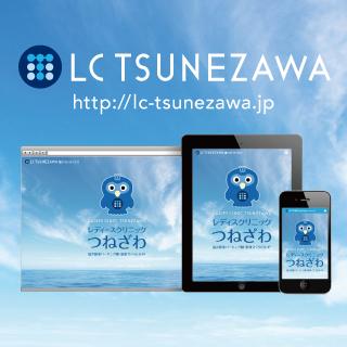 LC TSUNEZAWA [Homepage Design]