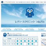 LC TSUNEZAWA [Blog Design]